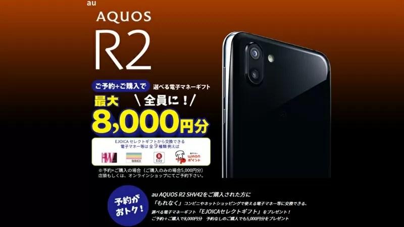 AQUOSR2 SHV42 予約+購入で選べる電子マネーギフト最大8,000円分をプレゼントキャンペーン