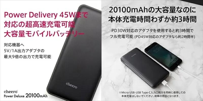 cheero(チーロ) モバイルバッテリー Power Deluxe 20100mAh