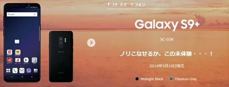 ドコモ GalaxyS9+ SC-03K