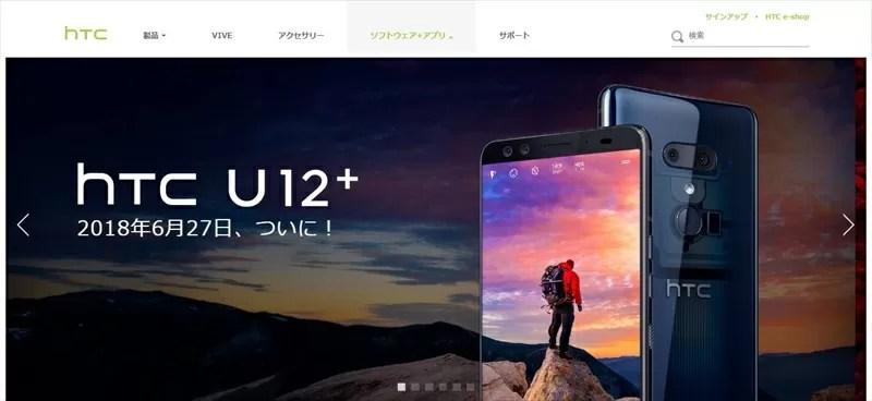 HTCu12plusjapan