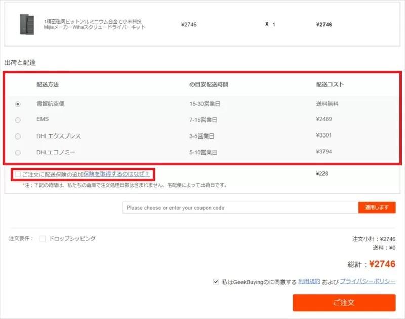 Geekbuyingアカウント登録から購入方法の初心者向け日本語ガイド