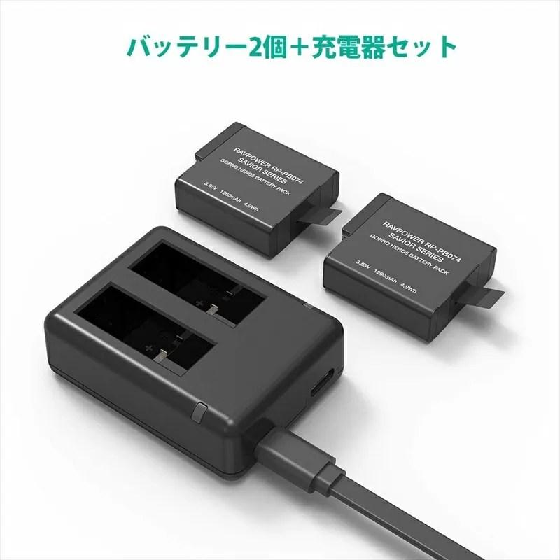 GoProHero6やHero5Blackの互換バッテリー『RP-PB074』