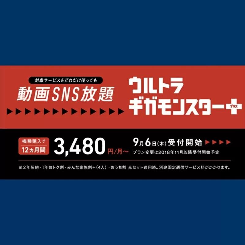 SoftBankのウルトラギガモンスタープラスの詳細と注意点