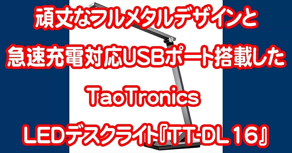 頑丈なフルメタルデザインと急速充電対応USBポートを搭載したTaoTronicsのLEDデスクライト『TT-DL16』