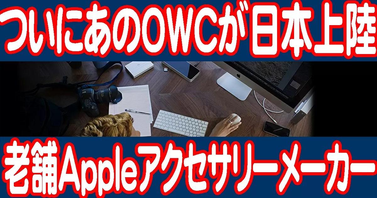 アメリカの老舗ガジェットメーカーOWC公式オンラインストアオープン