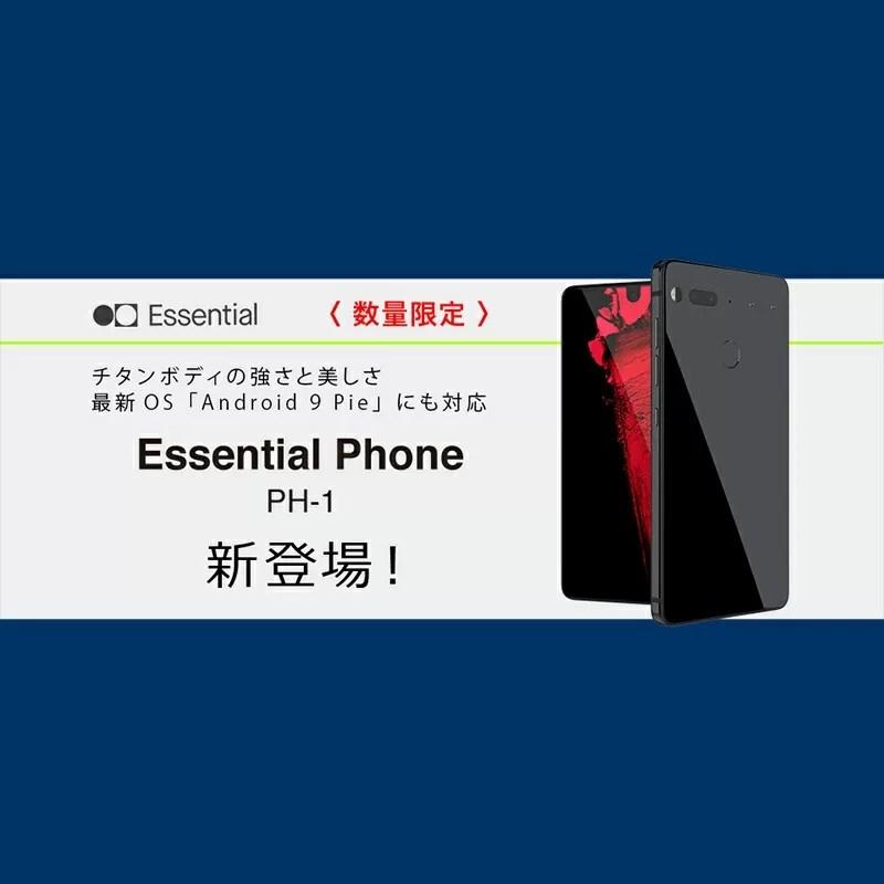 Essential Phone iijmio