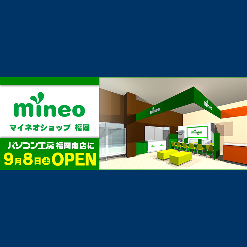 mineo(マイネオ)が福岡にmineoショップ福岡をオープン