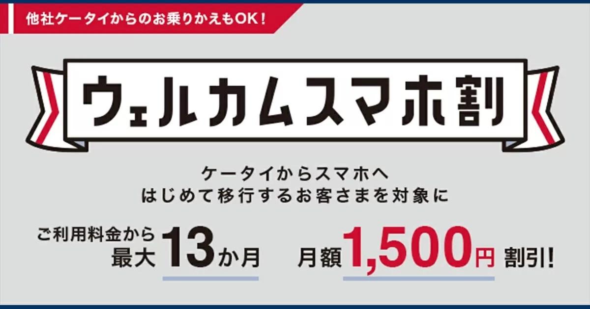 NTTドコモが最大13ヶ月1500円割引になる『ウェルカムスマホ割』開始