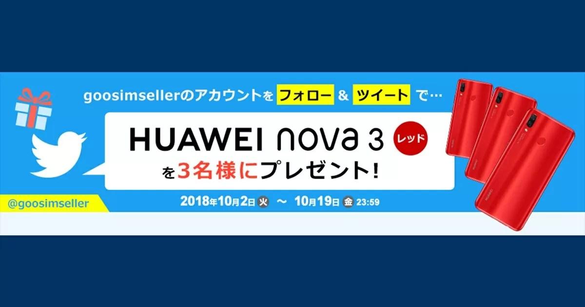 Huawei nova3のレッドをgoosimsellerがプレゼントするキャンペーン開催
