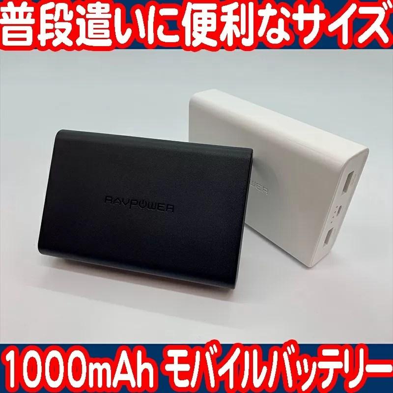 RAVPowerが10000mAh大容量バッテリー搭載普段使いに最適なモバイルバッテリー『RP-PB005 N』を発売