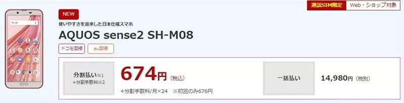 新生活まるごと応援キャンペーン AQUOS sense2 SH-M08