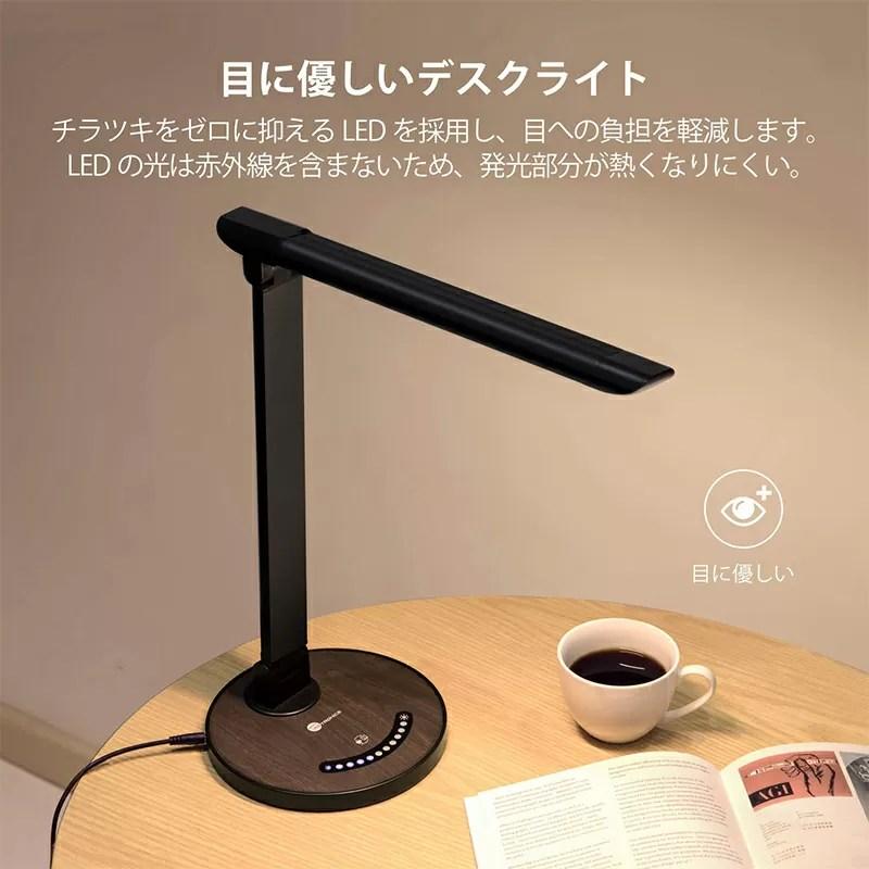 HIKAKINがオススメのTaoTronicsデスクライトTT-DL13にて木目調が新発売