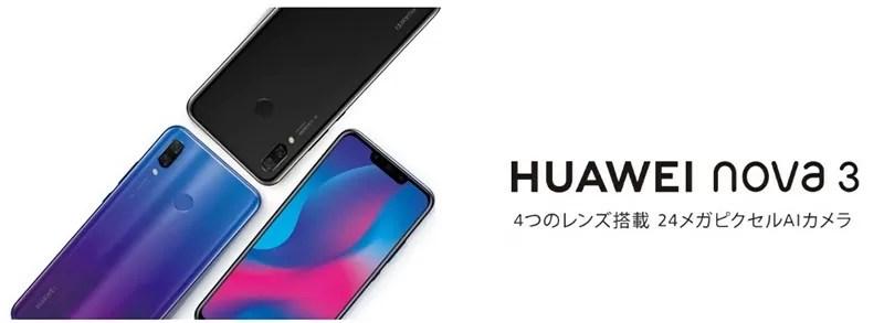 HUAWEI nova 3がAndroid9.0 Pieへアップデート開始