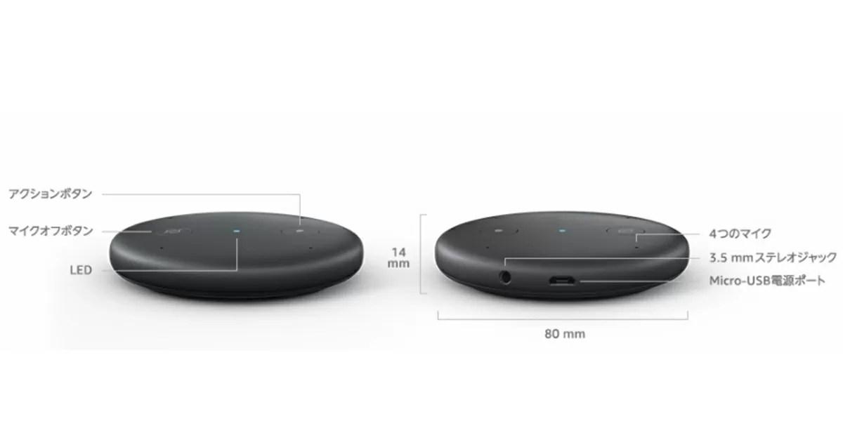 Amazon Echo Inputの本体サイズ