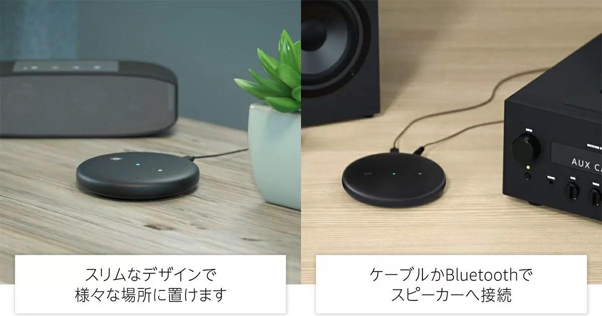 Amazon Echo Inputの特徴とスペック
