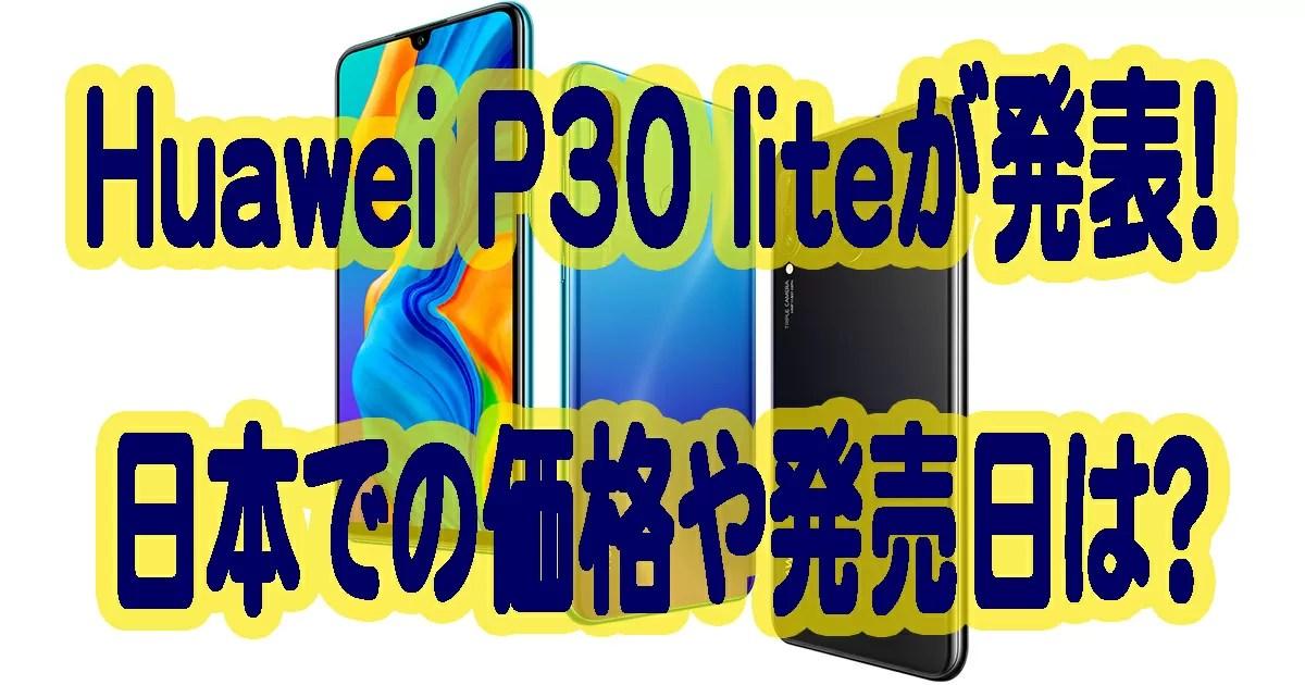 HuaweiのP30 liteが海外で発表!日本での価格や発売日は?