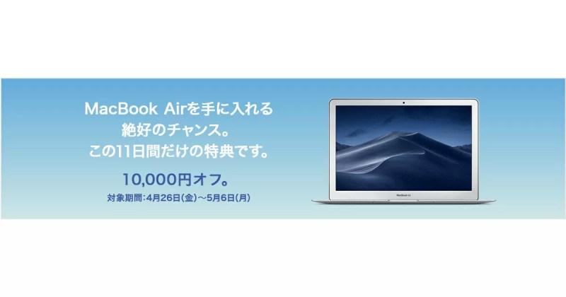 AppleのMacBook Airが期間限定で1万円引