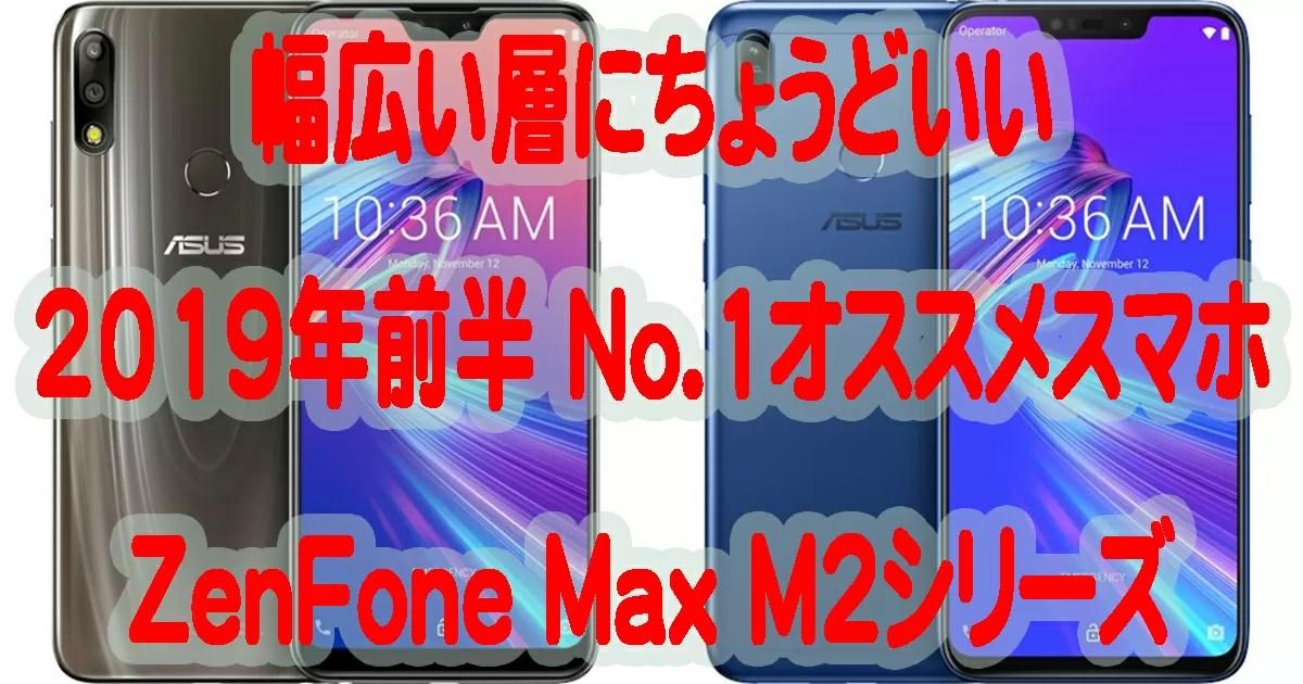 ZenFone Max M2シリーズ