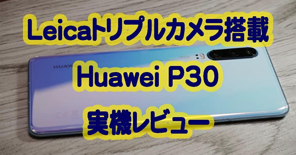 Huawei P30のPearl Whiteを購入したので実機レビュー
