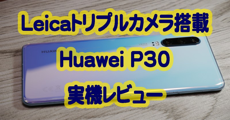 Huawei P30のPearl Whiteを購入したので実機レビュー