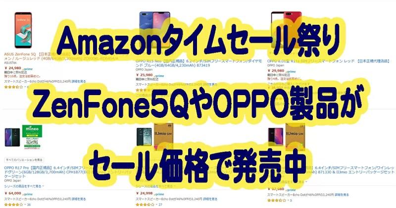 【Amazonタイムセール祭り】ZenFone5QやOPPOの製品がセール価格で販売中