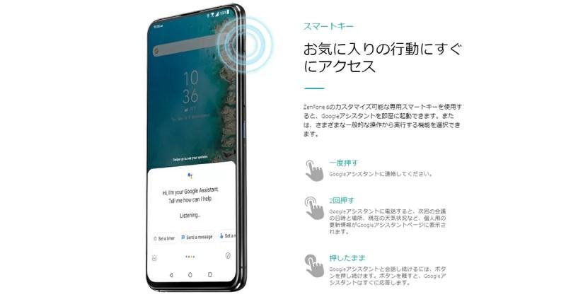 ZenFone6(ZS630KL)のスマートキーでGoogleアシスタントを設定