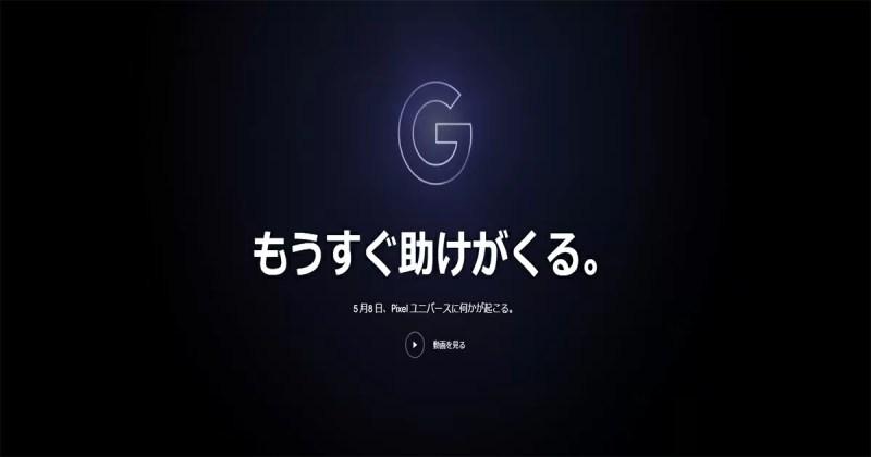 Google Pixel 3aシリーズが日本のGoogleストアにも掲載されているので日本発売も?