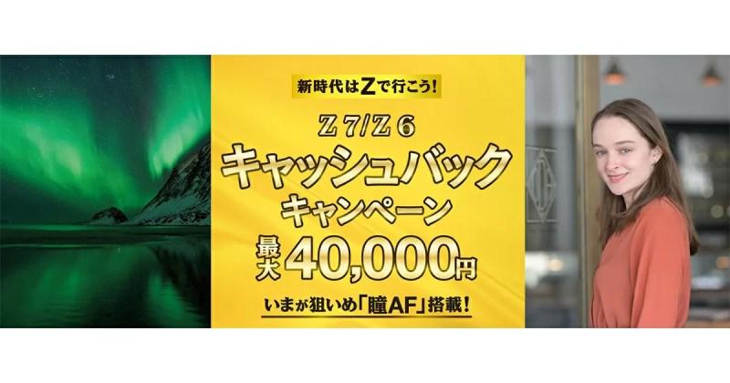 ニコンのZ7とZ6を購入した方全員に最大40000円キャッシュバックするキャンペーン