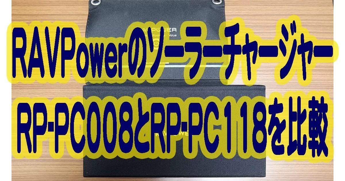 【読者限定割引クーポン掲載】RAVPowerのソーラーチャージャーRP-PC118とRP-PC008を比較してみた