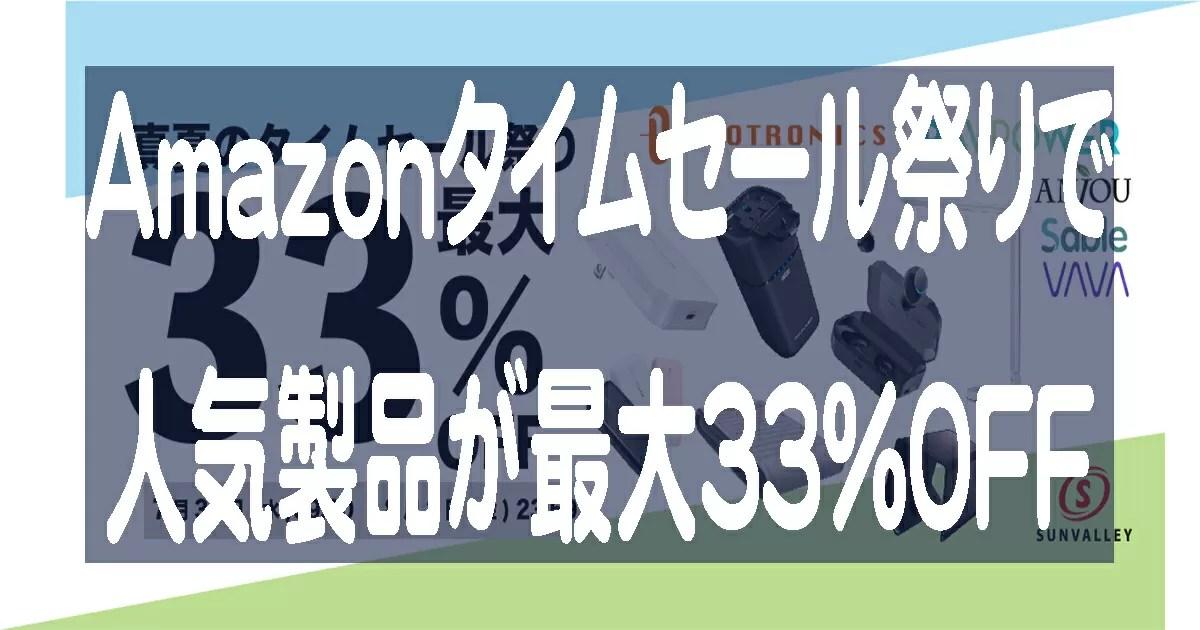 【Amazonタイムセール祭り2019年7月】RAVPowerやTaoTronicsの人気製品が最大33%オフ