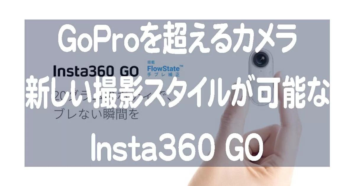 FlowState手ブレ補正機能を搭載した親指に隠れるほどの超小型アクションカメラInsta360 GO