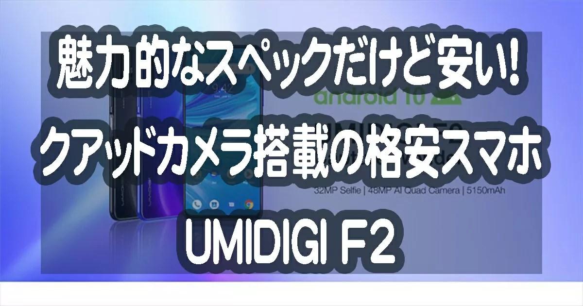 UMIDIGI F2はクアッドカメラ搭載の安価でコスパの高いスマホ