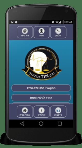 Mobik Sites in Hebrew