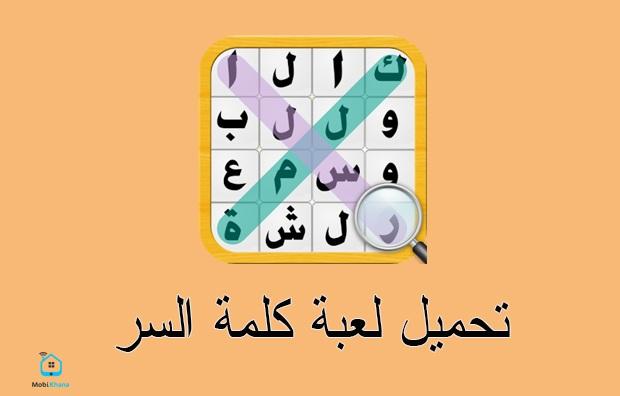لعبة كلمة السر تحميل لعبة كلمة السر للاندرويد و الايفون