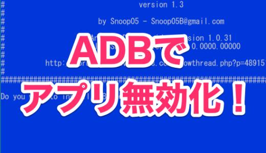 【root不要】ADBでdocomoやauのアプリを無効化!