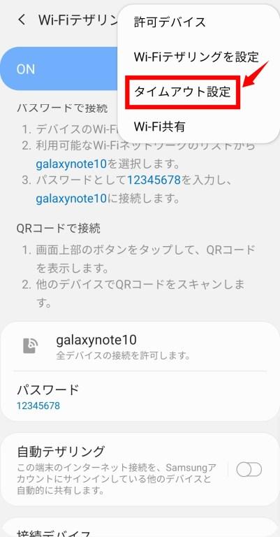 GalaxyのWi-Fiテザリング設定を変更する