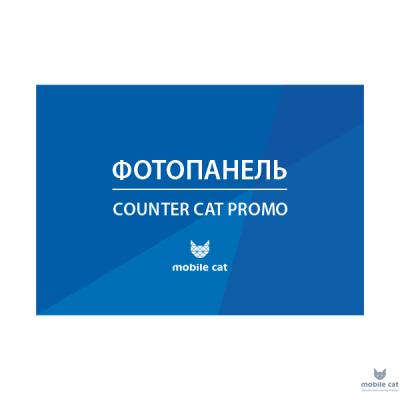 Сменная фотопанель для мобильной промостойки Counter Cat Promo Mobile Cat
