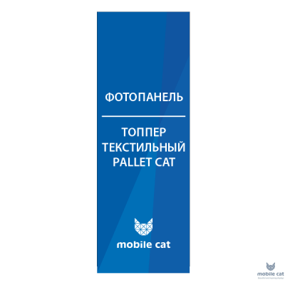 Топпер Pallet Cat Mobile Cat
