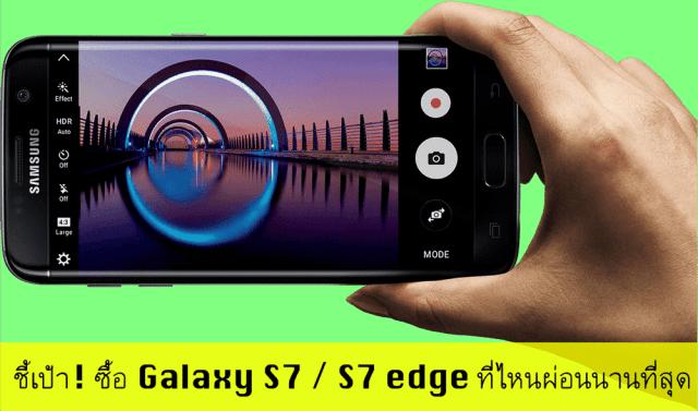 Samsung S7 Promotion_4