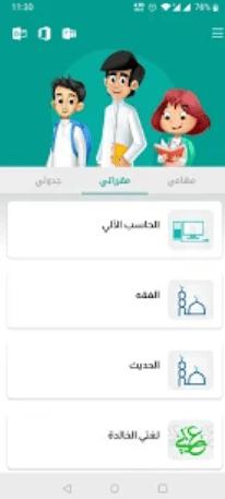 برنامج ومنصة مدرستي للمدارس السعودية تحميل الآن