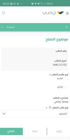 تحميل منصة تراضي وزارة العدل السعودية