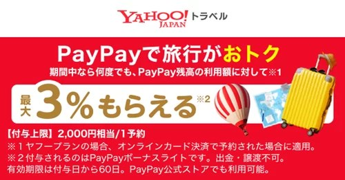 PayPay_20200917_3