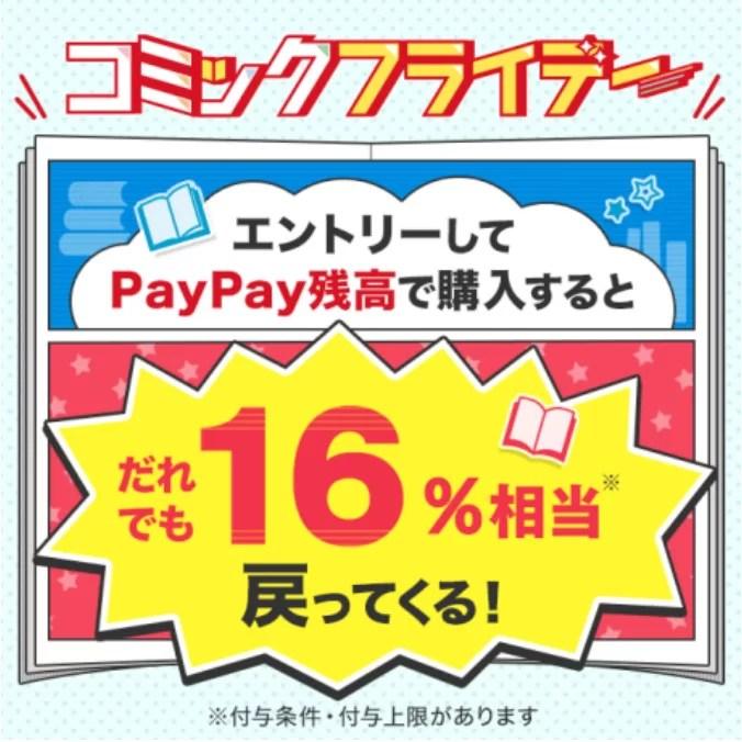 PayPay キャンペーン ebookJapan