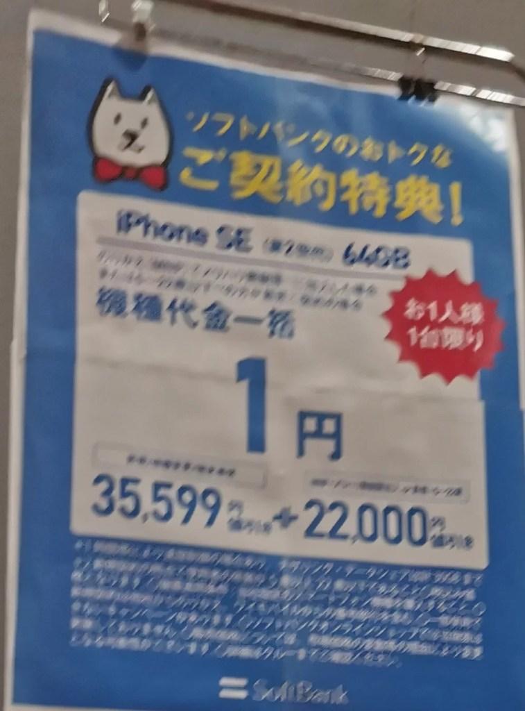 iPhoneSE Apple softbank