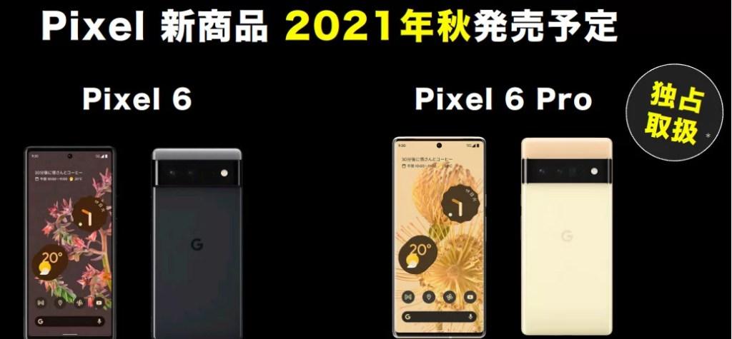 Pixel6 Pixel6 Pro ソフトバンク