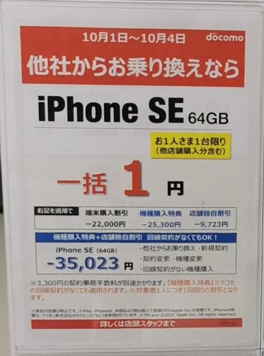 iPhoneSE au