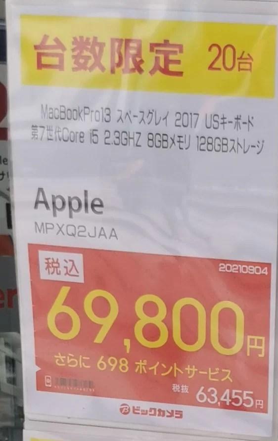 MacBookPro13 Apple MPXQ2JAA