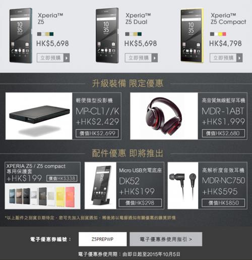 Xperia-Z5-Pre-order_Hong-Kong-640x658