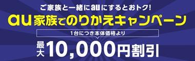 bnr-norikae-family