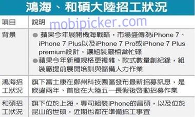 iphone-7-three-variants-info